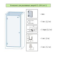 Комплект для распашных дверей CL-200 (set 1)