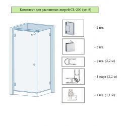 Комплект для распашных дверей CL-200 (set 5)