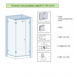 Комплект для распашных дверей CL-200 (set 8)