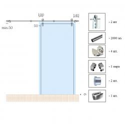 SDS-5100 (set 1) Комплект для раздвижной системы